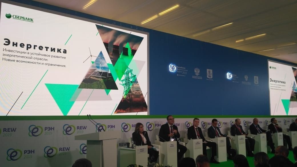 "International Forum ""Russian Energy Week 2019"""