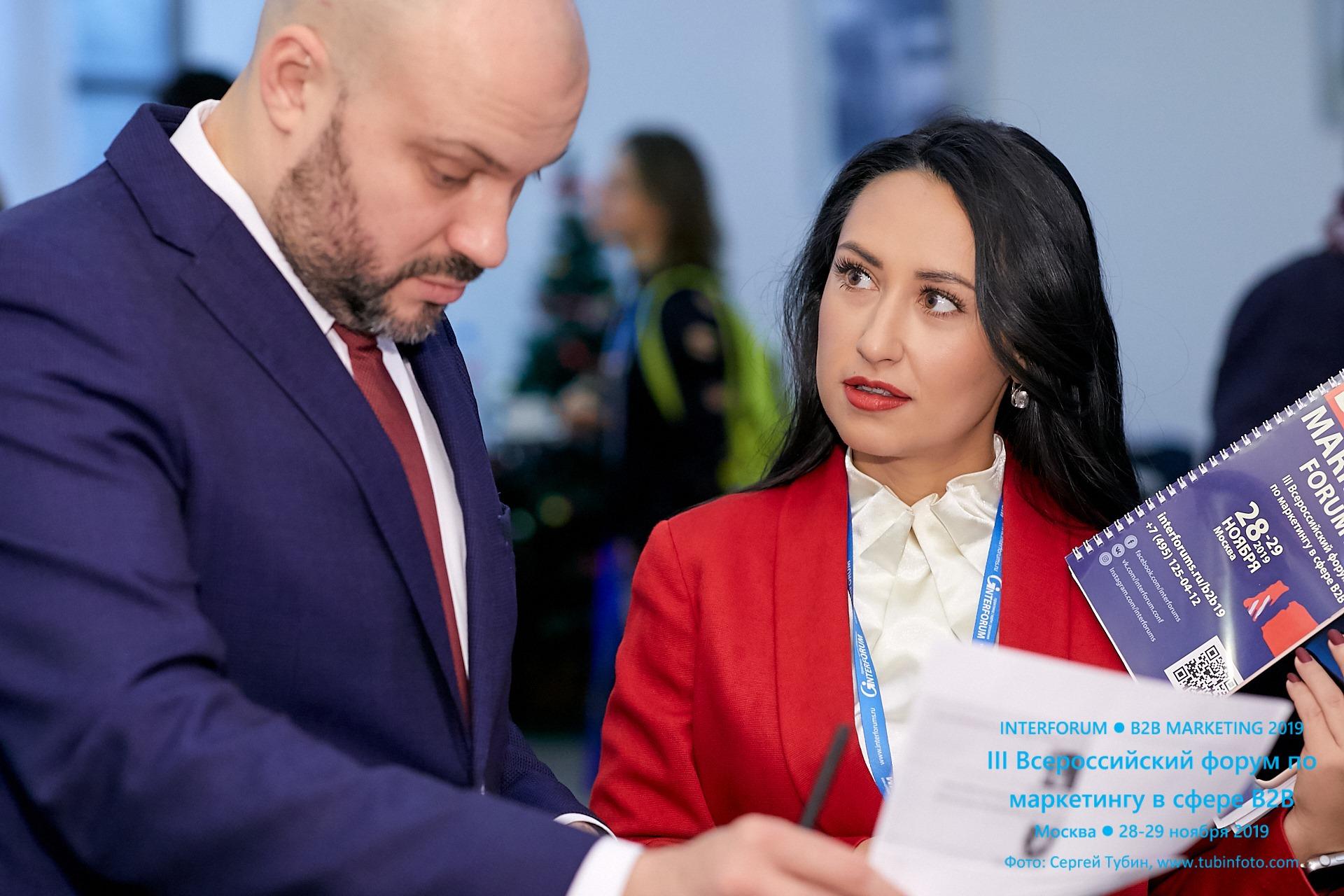 КОМПАНИЯ АРМАН НА B2B MARKETING FORUM 2019