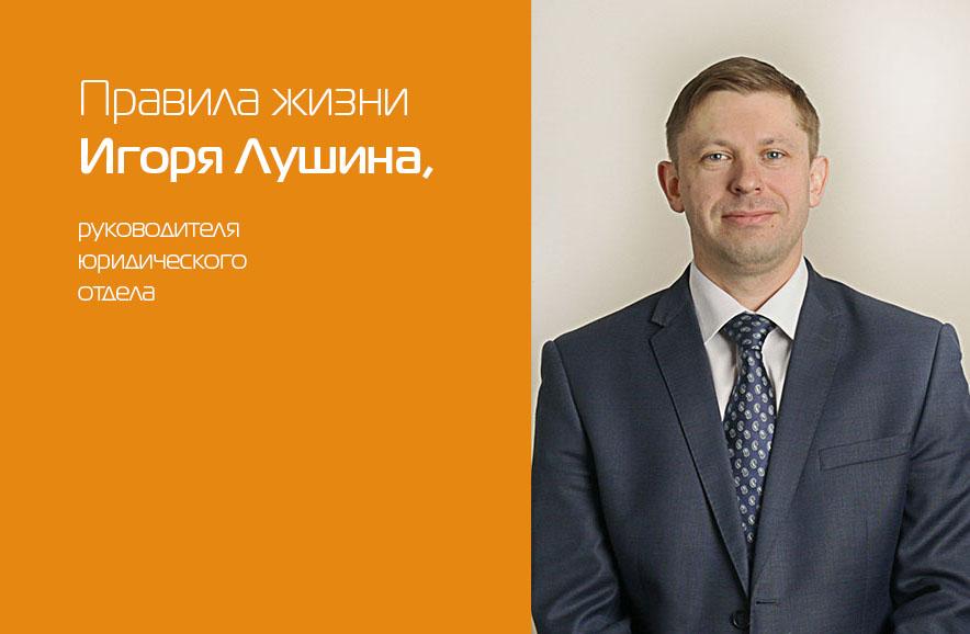 Правила жизни Игоря Лушина