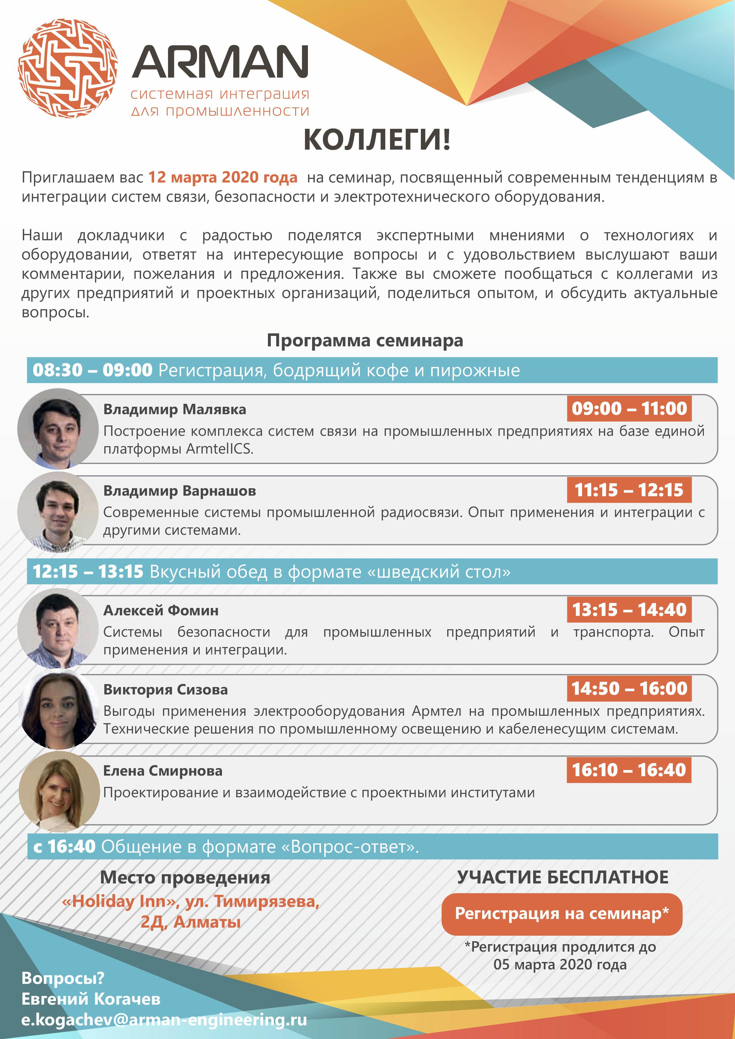 12 марта, Алматы, Семинар «Современные тенденции в интеграции систем связи, безопасности и электротехнического оборудования»