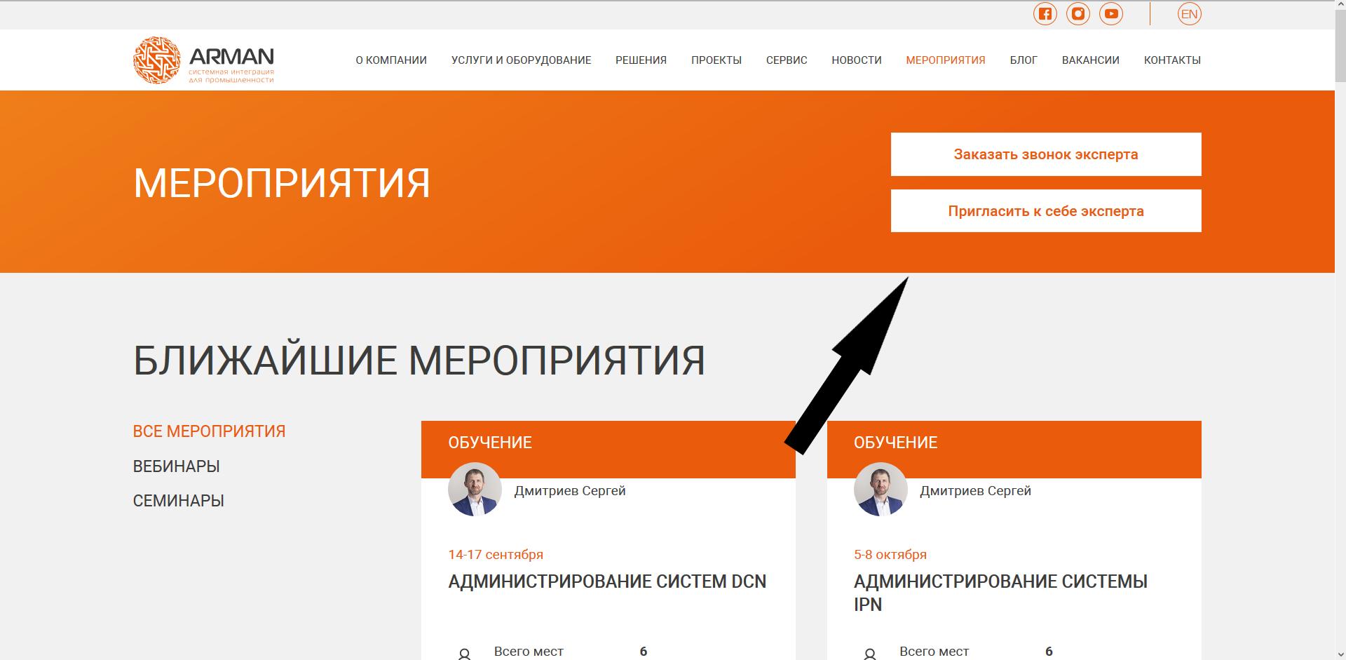Новая функция на нашем сайте - заказать техническую консультацию по телефону или личную встречу с экспертами!