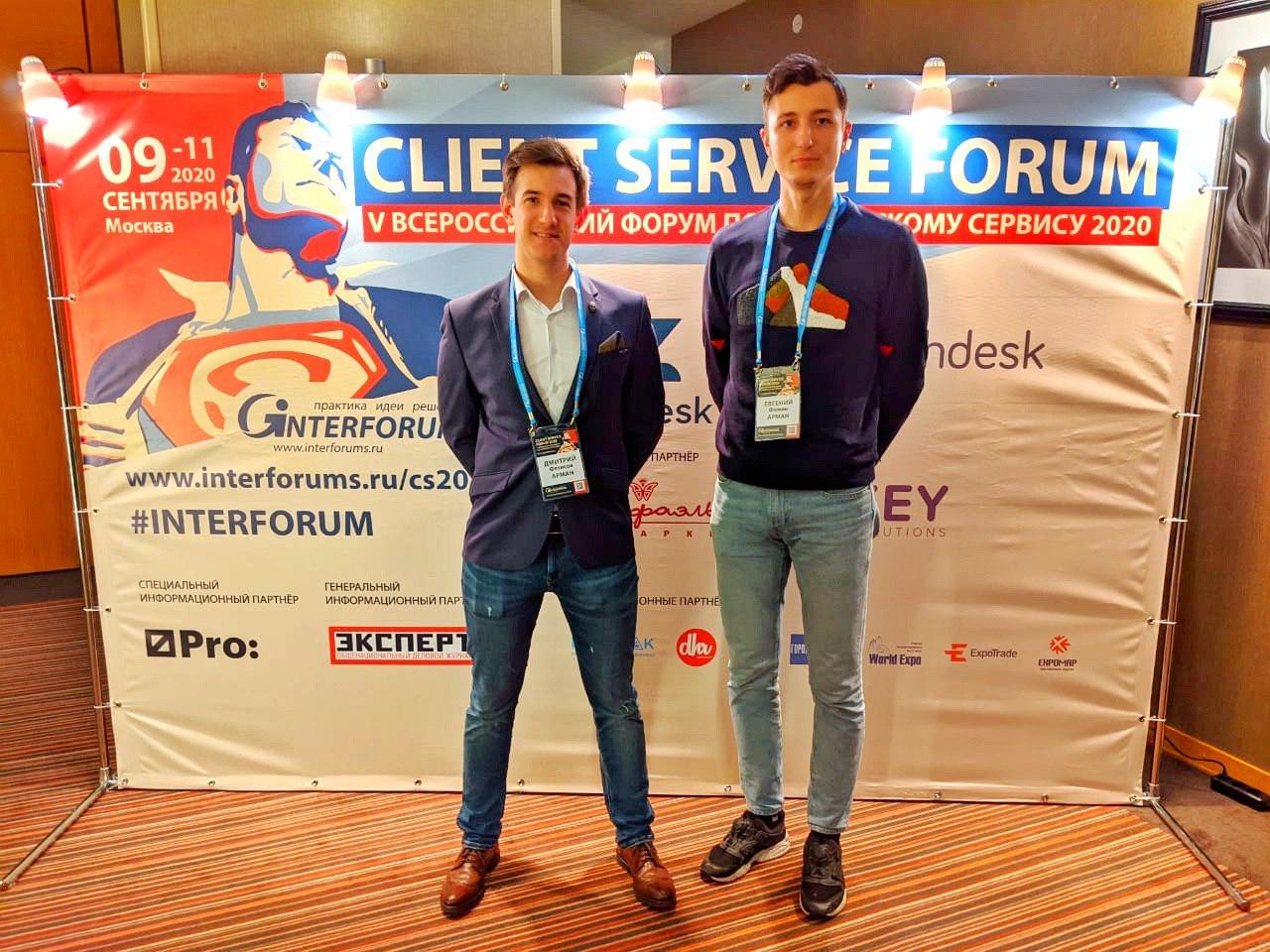 """9 сентября сотрудники """"Арман"""" посетили Форум по клиентскому сервису в Москве. Зачем?"""