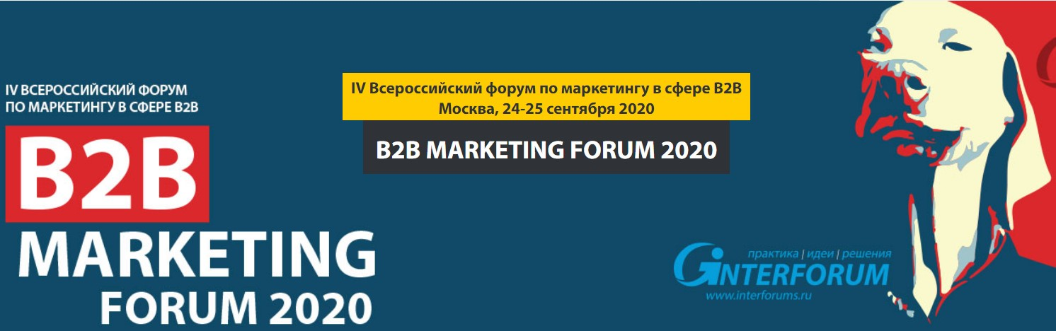 КОМПАНИЯ АРМАН НА B2B MARKETING FORUM 2020